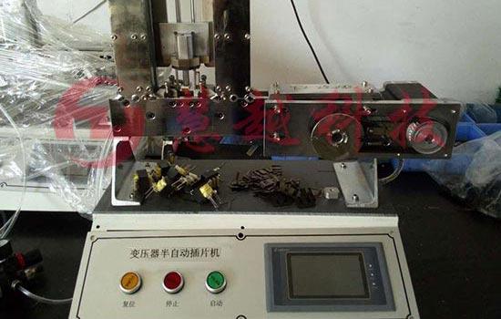 铁芯插片机变压器矽钢片叠片机EI型自动插片机
